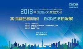 2018第五届中国国际大数据大会