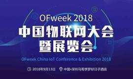 OFweek 2018中国物联网大会暨展览会