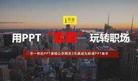 学PPT思维两日成为职场高手-两日班滨海站