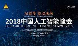 2018中国人工智能峰会-AI赋能,驱动未来
