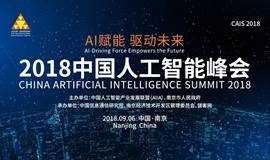 """AI赋能 驱动未来——""""2018中国人工智能峰会"""""""