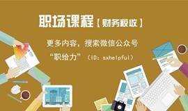 企业财税人员必备的100个涉税问题(北京)