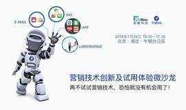 营销自动化创新及试用体验微沙龙  7月26日@北京