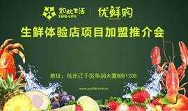 杭州——上海  如此生活优先购生鲜新零售体验店加盟推介会