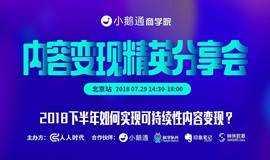 小鹅通商学院内容变现精英分享会【北京站】