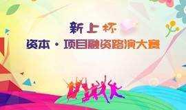 """2018""""新上杯""""资本·项目融资路演活动"""