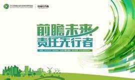 前瞻未来——责任先行者 2018中国企业社会责任高峰论坛