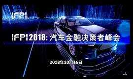 IFPI2018:汽车金融决策者峰会