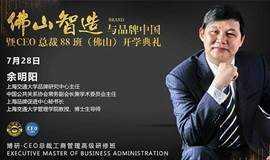 《佛山智造与品牌中国》高峰论坛