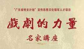 """广东省话剧院""""戏剧的力量""""主题讲座"""