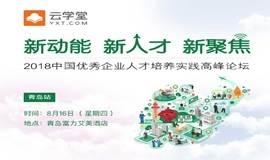 2018中国优秀企业人才培养实践高峰论坛(青岛站)