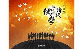 我们的时代,我们的儒学丨8月17日,相约杭州