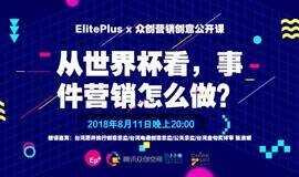 张淑媛:你和成功之间,只差一次事件营销 | ElitePlus X 众创营销创意公开课