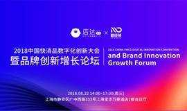 2018中国快消品数字化创新大会暨品牌创新增长论坛