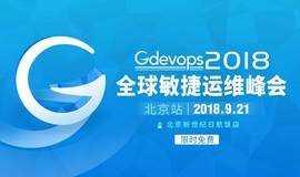 【限时免费】2018Gdevops全球敏捷运维峰会-北京站