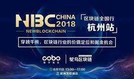 NewBlockchain CHINA 2018 区块链全国行-杭州站