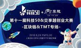 第十一届科技50创业大赛&交享越—区块链&TMT专场