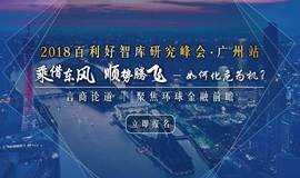 2018百利好智库金融研究峰会·广州站