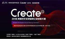 2018阿里巴巴全球诸神之战创客大赛 - 南京城市赛