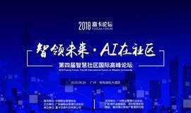 「智领未来 · AI在社区」                 第四届智慧社区国际高峰论坛