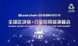 """【上海站】Blockchain2018国际共识计划丨全球""""区块链+""""行业应用巡演研讨会"""