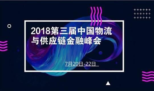 2018第三届中国物流与供应链金融峰会