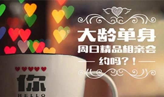 """不甘""""剩"""",7月22日离异、大龄相亲会助你轻松脱单,坐标:广州"""