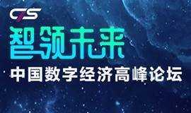 """2018""""智领未来""""中国数字经济高峰论坛"""