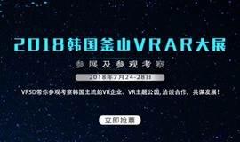 走进韩国——探索VR主题公园未来之路