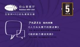白山荟客厅·HRD俱乐部·第五期