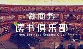 """【新商务读书俱乐部•南京07.15】《未来职业无""""边界""""》"""