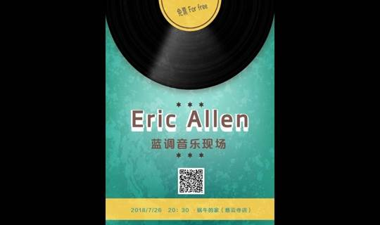 7月26日·#免票# Eric Allen 蓝调音乐现场 蜗牛的家(慈云寺店)