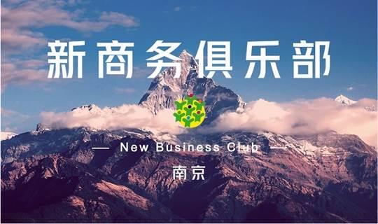 【新商务俱乐部•南京07.19】如何打造自身的商业模式?