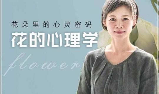 花朵里的心灵密码——花的心理学   来自台湾的情绪与健康分析系统