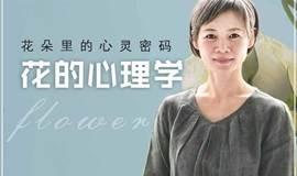 花朵里的心灵密码——花的心理学 | 来自台湾的情绪与健康分析系统