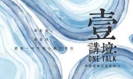 壹讲坛:中国青年公益影响力