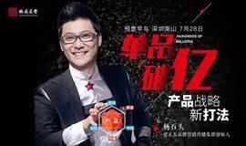 杨石头:单品破亿产品战略新打法 轰炸深圳企业,就在本周六!