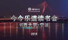 书香大学·宁波