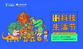 2018科技生活节