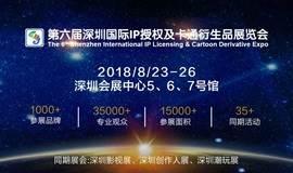 第六届深圳国际IP授权及卡通衍生品展览会