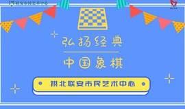 """""""弘扬经典·中国象棋""""——拱北联安市民艺术中心公益学堂"""