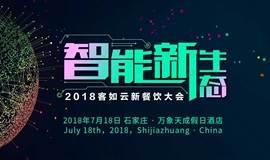 智能新生态 —— 2018客如云石家庄新餐饮大会