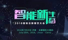 智能新生态 —— 2018客如云济南新餐饮大会