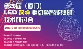 第28届(厦门)LED照明驱动暨智能照明技术研讨会