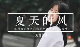【宅男宅女周末趴】每周六晚晚 深圳地区单身男女金牌线下活动