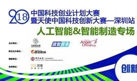 2018中国科技创新创业计划大赛(深圳站) AI+智能制造专场