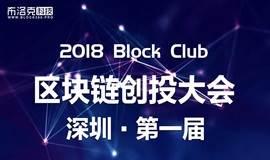 Block Club区块链创投大会深圳第一届