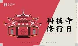 「科技寺修行日 Temple Zen Day」即将开启!