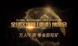 全球区块链【香港】博览会