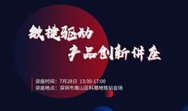敏捷驱动产品创新讲座-深圳站